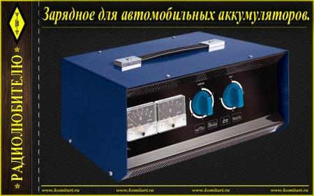 Зарядно_восстановительное устройство_схема