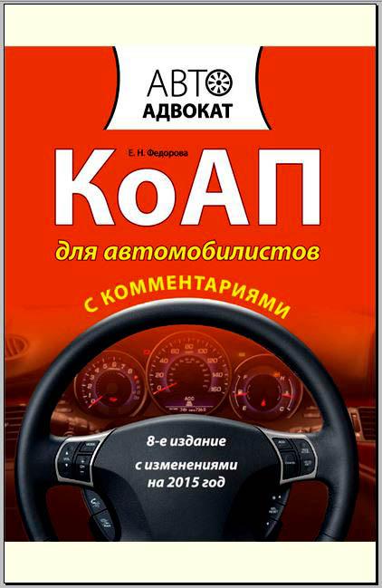 КоАП для автомобилистов с комментариями и поправками на 2015 год