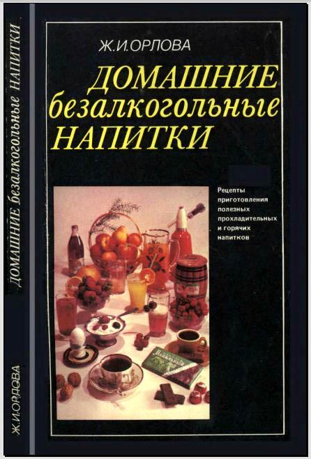 Домашние безалкогольные напитки_книга рецептов
