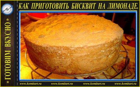 Как приготовить бисквит на лимонаде