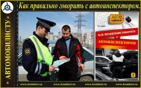 Как правильно говорить с автоинспектором_автоадвокат_книга
