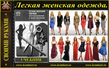 Легкая женская одежда_Конструирование и моделирование