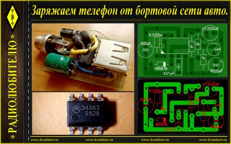 Заряжаем телефон от бортовой сети автомобиля_схема адаптера