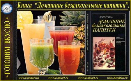 Книга_Домашние безалкогольные напитки