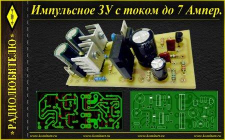 Импульсное зарядное устройство_схема_описание