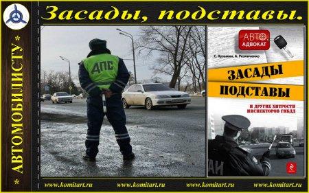 Засады_подставы_автоадвокат_книга