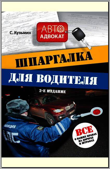 Шпаргалка для водителя _ 2 издание