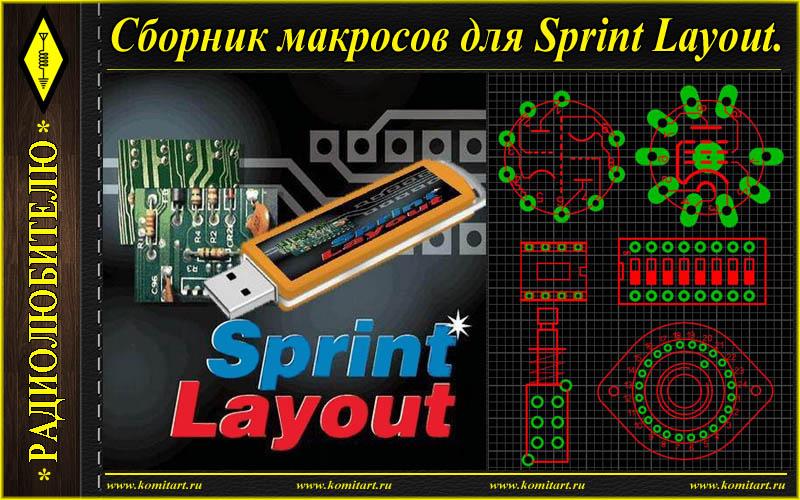 Sprint-layout 5. 0 (русская версия) | радиолюбительские схемы.