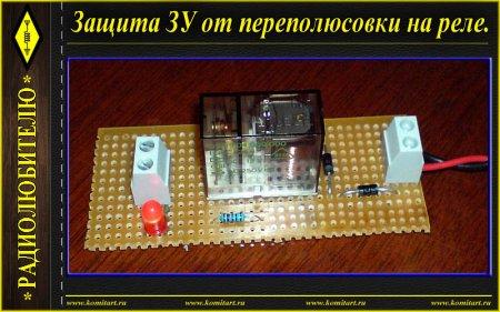 Схема защиты зарядного устройства от переполюсовки