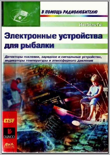 Книга_Электронные устройства для рыбалки