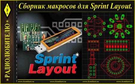 Сборник макросов для Sprint Layout