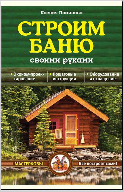 Строим баню своими руками_книга