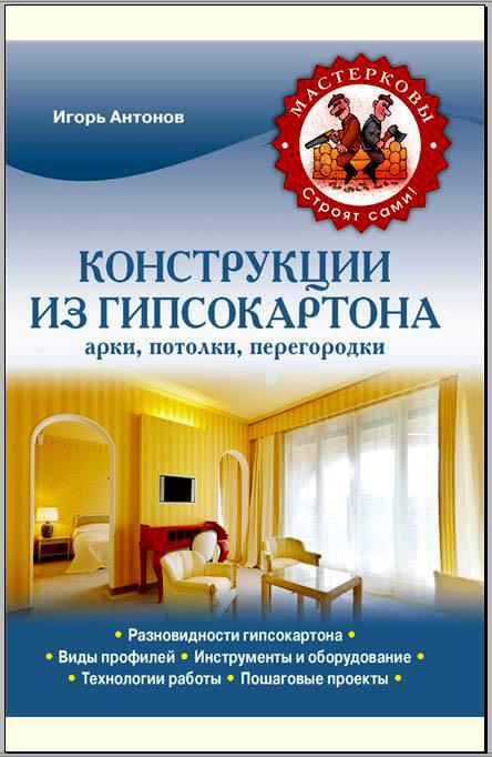 Конструкции из гипсокартона_книга