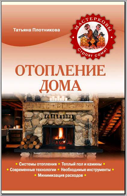 Отопление дома_книга