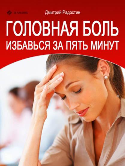 Головная боль_Избавься за пять мнут_книга