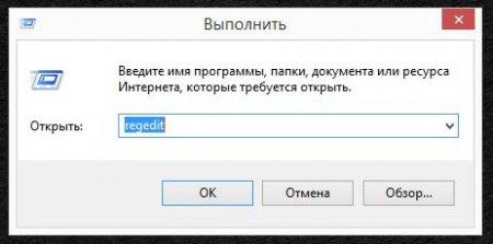 3_Запуск редактора реестра