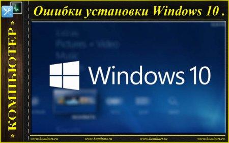 Ошибки установки Windows 10 и пути их решения