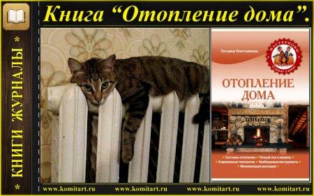 Книга_Отопление дома