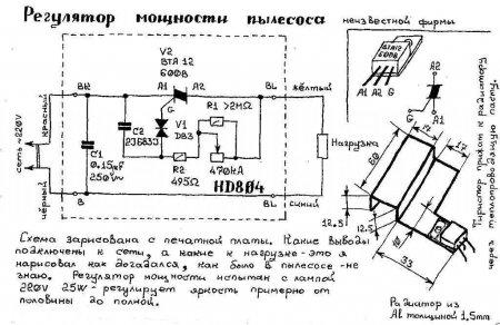 Схема регулятора для пылесоса