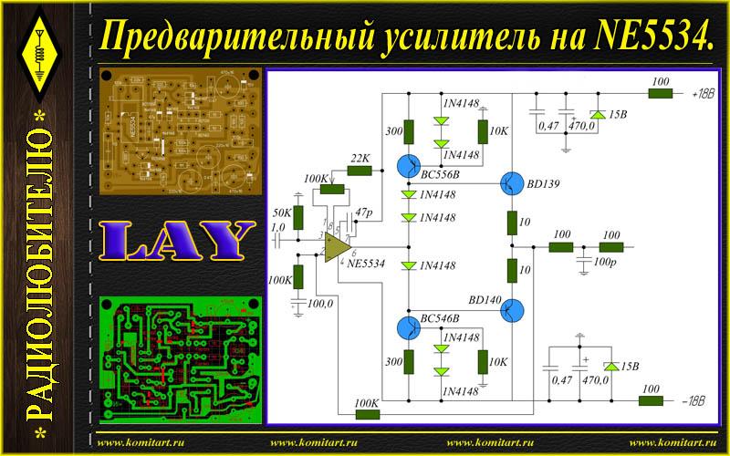Микросхема ne5533, ne5534, sa5533, se5533 малошумящий 1 или 2.