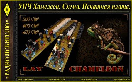 УНЧ Хамелеон 200_400_600 Вт
