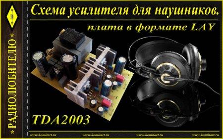 Схема усилителя для наушников на TDA2003