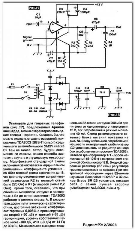 Принципиальная схема усилителя для наушников на микросхеме TDA2003