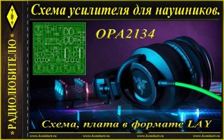 Схема усилителя для наушников на МС OPA2134
