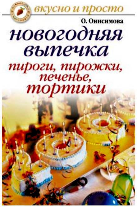 Книга_Новогодняя выпечка