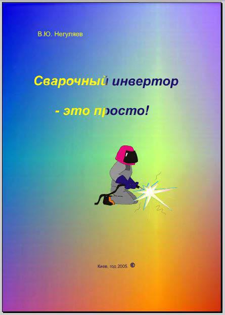Сварочный инвертор_это просто_книга