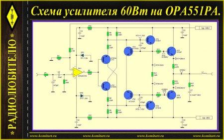 Схема усилителя 60Вт на OPA551PA
