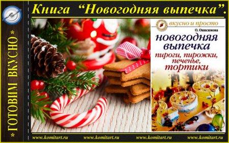 Новогодняя выпечка_книга