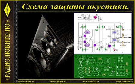Схема защиты акустики