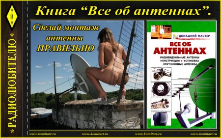 Книга_Все об антеннах