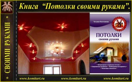 Книга_Потолки своими руками