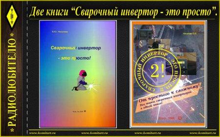 Книги_Сварочный инвертор