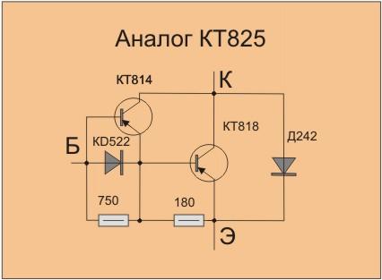 Аналог kt825