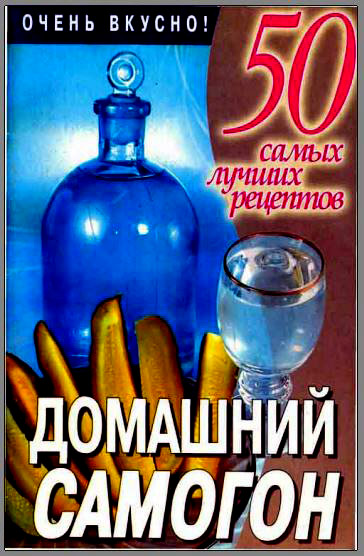 Книга_Домашний самогон