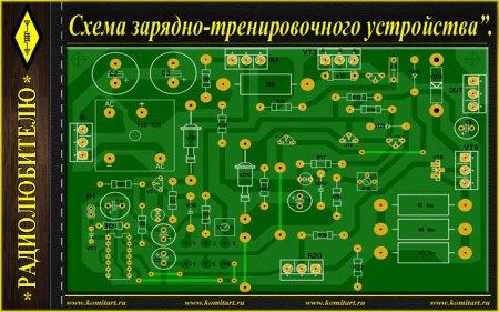 Схема зарядно_тренировочного устройства