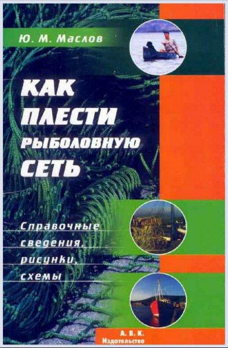 Книга_Как плести рыболовную сеть