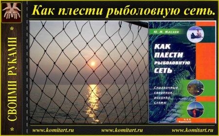 Как плести рыболовную сеть_книга