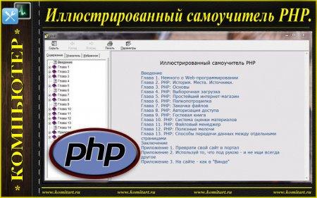 Приложение_Иллюстрированный самоучитель PHP