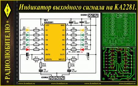 Индикатор сигнала на KA2281_схема_плата