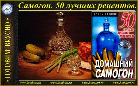 Домашний самогон_сборник рецептов