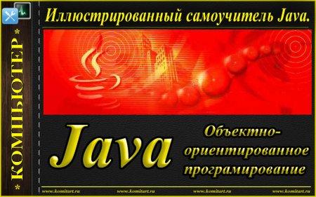 Иллюстрированный самоучитель Java