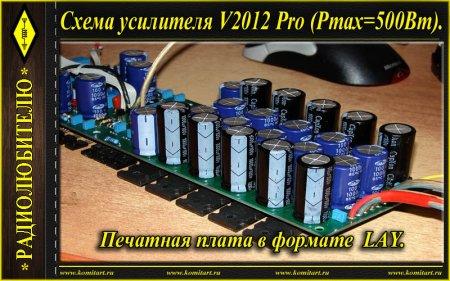 Схема усилителя V2012