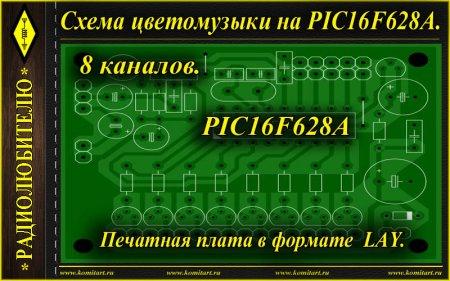 Схема цветомузыки на PIC16F628A
