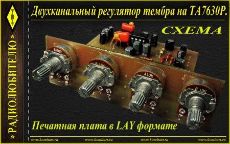 Двухканальный регулятор громкости тембра баланса на TA7630P
