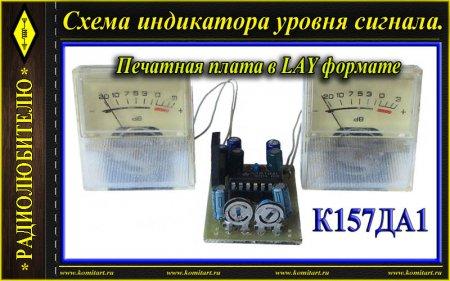 Схема индикатора уровня сигнала на К157ДА1