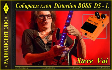 Клон BOSS  DS-1